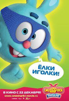 Начало постер Крош