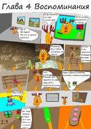 Цветной комикс 13 с текстом 2.0