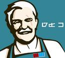 Galactic Fried Kessels (GFK)