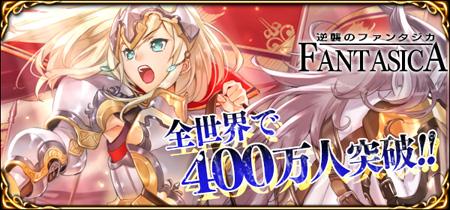 Fanta 400 1s