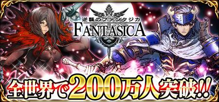 Fanta200 1
