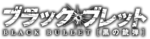 Black bullet anime logo