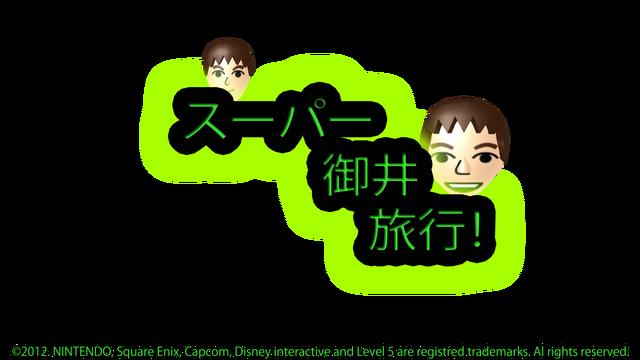 File:Mii travel.png