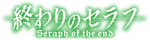 Seraph of the End anime logo