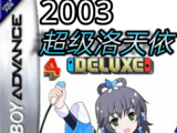 2003 Super Luo Tianyi 4DX