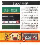 Fire Bam Japanese Manual 20