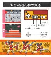 Fire Bam Japanese Manual 8