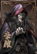 Li Jue (DWB)