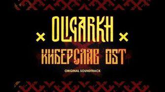 Oligarkh - Cyberslav OST