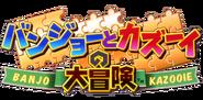 Banjo-Kazooie JP logo