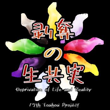 Touhou 17 ~ Deprivation of Life & Reality | Fantendo - Nintendo