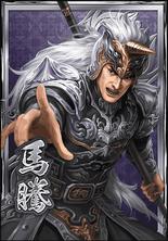 Ma Teng (DWB)