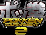 Pokkén Tournament 2 (ACL)