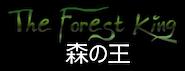Theforestkinglogojp
