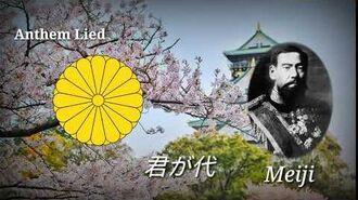 National Anthem of Japanese Empire(1868-1947)