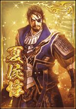 Xiahou Dun (DWB)