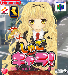 Shugo Chara Mashiro Rima no Piki Piki Daibouken N64 Cover fan
