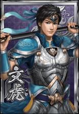 Deng Zhong - Actually Wen Hu (DWB)