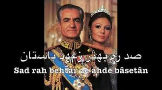 Anthem of Imperial Iran (Pahlavi dynasty) - سرود شاهنشاهی ایران