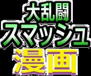 Super Smash Toons Japanese logo