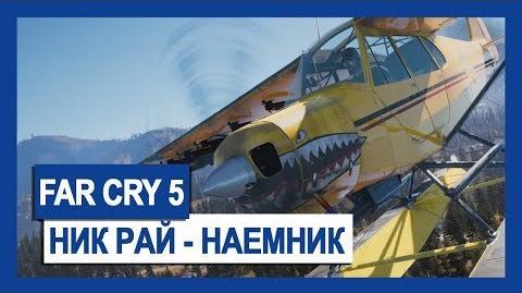 Far Cry 5 Ник Рай – наемник Крупным планом