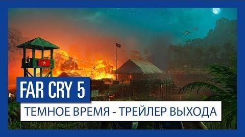 Far Cry 5 Темное время - трейлер выхода Ubisoft