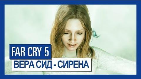 Far Cry 5 Вера Сид - Сирена Крупным планом