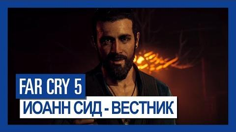 Far Cry 5 Иоанн Сид - Вестник Крупным планом
