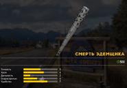 FC5 Смерть Эдемщика