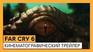 Far Cry 6 Кинематографический трейлер Ubisoft Forward
