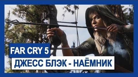 Far Cry 5 Джесс Блэк– наемник Крупным планом