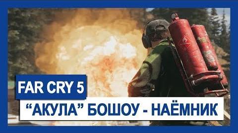 """Far Cry 5 """"Акула"""" Бошоу – наемник Крупным планом"""