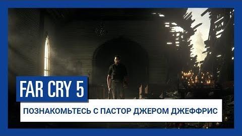 Far Cry 5 - Познакомьтесь с пастором Джеромом Джеффрисом Русская версия