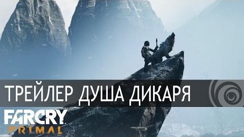 "Far Cry Primal – Трейлер ""Душа Дикаря"" RU"