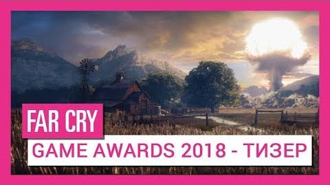 Far Cry Game Awards 2018 - Тизер