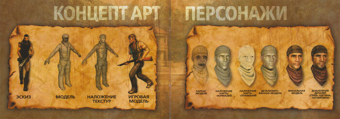 The Art of Far Cry 2 - p12