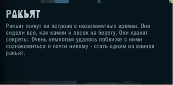 Путеводитель ракьят