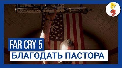 Far Cry 5 - Благодать Пастора Трейлер E3