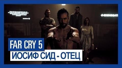 Far Cry 5 Иосиф Сид - Отец Крупным планом