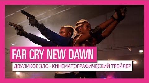 FAR CRY NEW DAWN ДВУЛИКОЕ ЗЛО - КИНЕМАТОГРАФИЧЕСКИЙ ТРЕЙЛЕР
