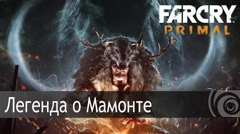 Far Cry Primal – Легенда о Мамонте RU