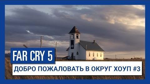 Far Cry 5 - Добро пожаловать в Округ Хоуп 3