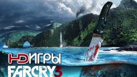 Far Cry 3. Русский трейлер.