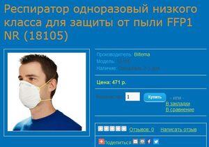 User Книжник Респиратор 3