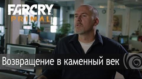 Far Cry Primal – Возвращение в каменный век RU