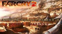 Far Cry 2 - актёры оригинальной и русской озвучки