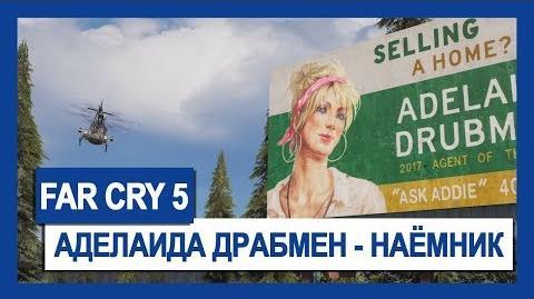 Far Cry 5 Аделаида Драбмен – наемник Крупным планом
