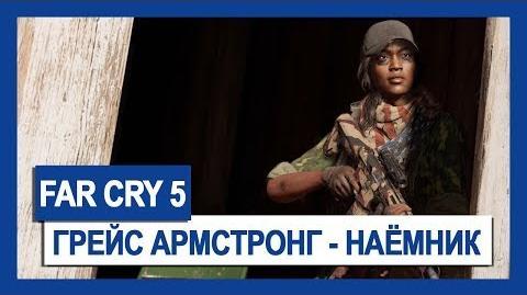 Far Cry 5 Грейс Армстронг – наемник Крупным планом