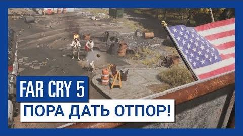 Far Cry 5 Восстание трейлер Ubisoft