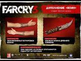 Дополнения Far Cry 3